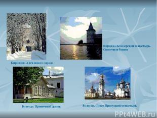 Кириллов. Алея нового города Кирилло-Белозерский монастырь. Свиточная башня Воло