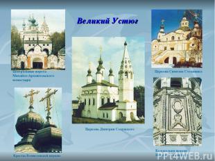 Великий Устюг Кресты Вознесенской церкви Колокольня церкви Николы Гостинного Цен