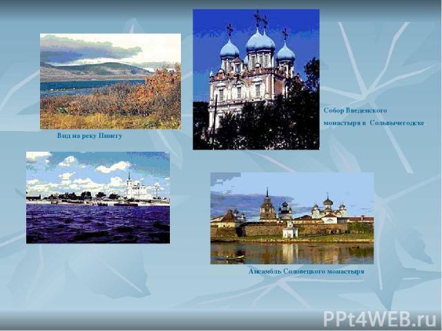 Вид на реку Пинегу Собор Введенского монастыря в Сольвычегодске. Ансамбль Соловецкого монастыря