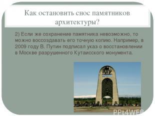 Как остановить снос памятников архитектуры? 2) Если же сохранение памятника нево