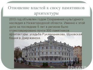 Отношение властей к сносу памятников архитектуры 2013 год объявлен годом Сохране