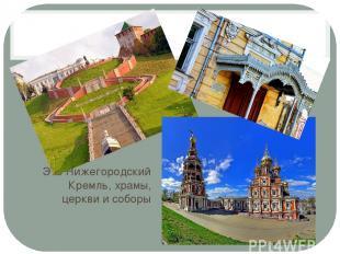 Это Нижегородский Кремль, храмы, церкви и соборы