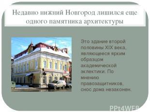 Недавно нижний Новгород лишился еще одного памятника архитектуры Этоздание втор