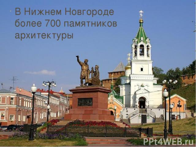 В Нижнем Новгороде более 700 памятников архитектуры