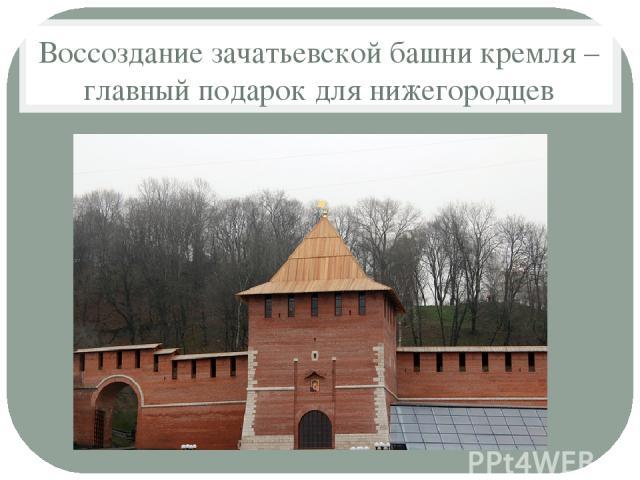 Воссоздание зачатьевской башни кремля – главный подарок для нижегородцев