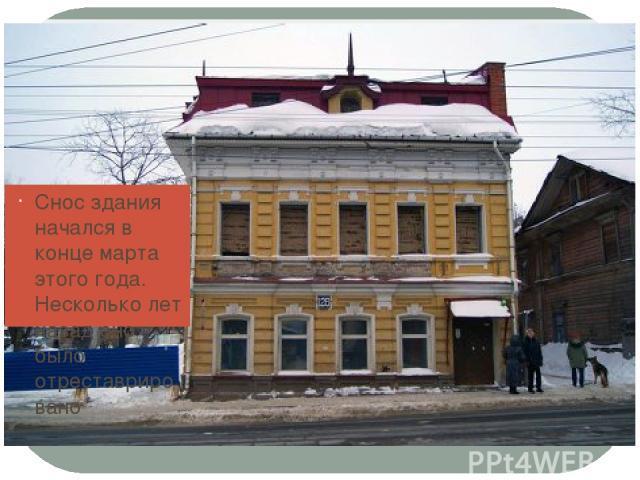 Снос здания начался в конце марта этого года. Несколько лет назад оно было отреставрировано