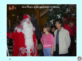 * Дом Деда Мороза в предновогодние дни. Дед Мороз ведёт разговор с гостями.