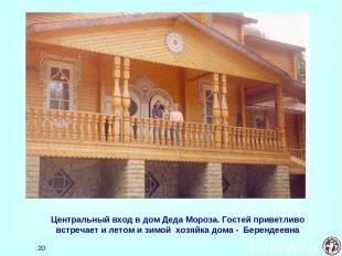 * Центральный вход в дом Деда Мороза. Гостей приветливо встречает и летом и зимо