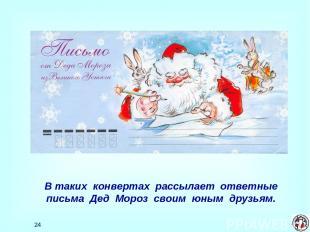 * В таких конвертах рассылает ответные письма Дед Мороз своим юным друзьям.