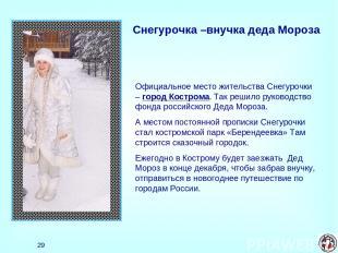 * Снегурочка –внучка деда Мороза Официальное место жительства Снегурочки – город
