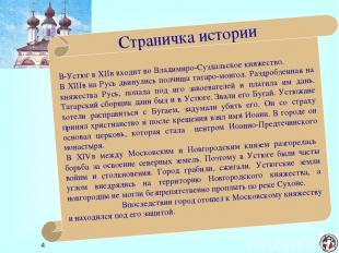 * В-Устюг в XIIв входит во Владимиро-Суздальское княжество. В XIIIв на Русь двин