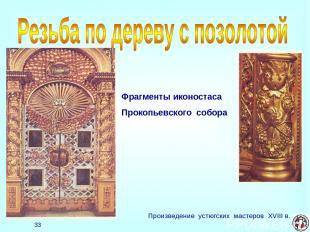 * Фрагменты иконостаса Прокопьевского собора Произведение устюгских мастеров XVI