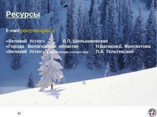 * Ресурсы E-mail:pov@vologda.ru «Великий Устюг» В.П. Шильниковская «Города Волог