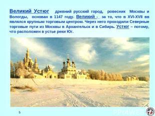 * Великий Устюг древний русский город, ровесник Москвы и Вологды, основан в 1147