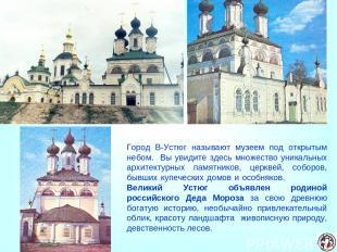 * Город В-Устюг называют музеем под открытым небом. Вы увидите здесь множество у