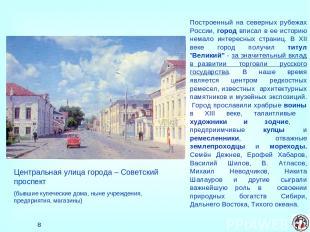 * Построенный на северных рубежах России, город вписал в ее историю немало интер