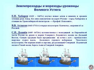 * Землепроходцы и мореходы-уроженцы Великого Устюга Е.П. Хабаров (1610 – 1667гг)