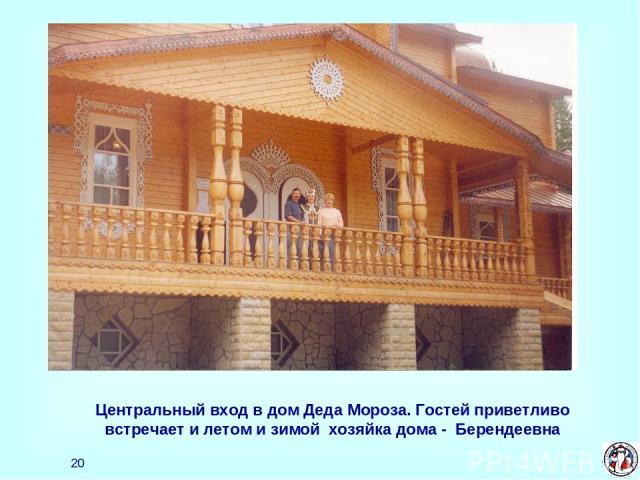 * Центральный вход в дом Деда Мороза. Гостей приветливо встречает и летом и зимой хозяйка дома - Берендеевна