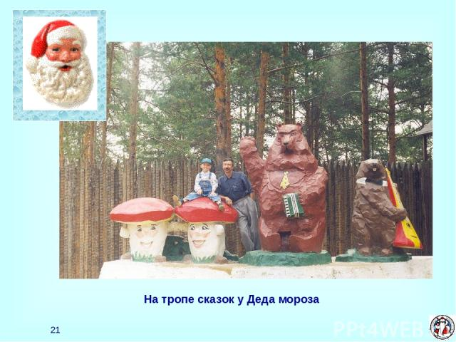 * На тропе сказок у Деда мороза