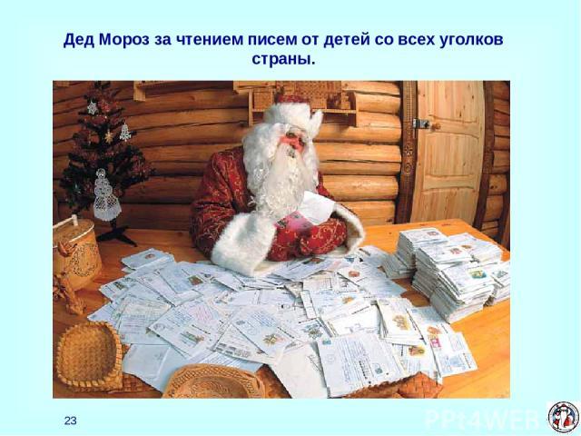 * Дед Мороз за чтением писем от детей со всех уголков страны.