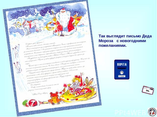 * Так выглядит письмо Деда Мороза с новогодними пожеланиями.
