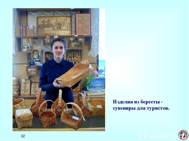 * Изделия из бересты - сувениры для туристов.