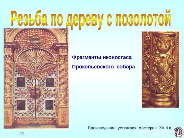 * Фрагменты иконостаса Прокопьевского собора Произведение устюгских мастеров XVIII в.