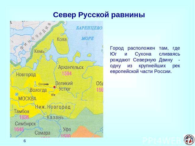 * Город расположен там, где Юг и Сухона сливаясь рождают Северную Двину - одну из крупнейших рек европейской части России. Север Русской равнины