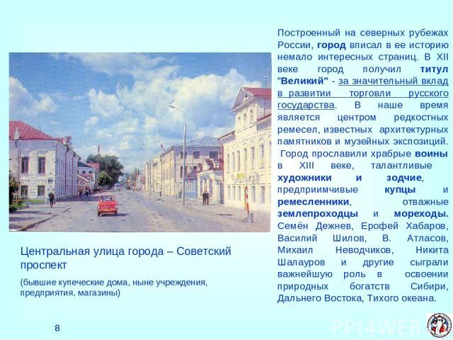 * Построенный на северных рубежах России, город вписал в ее историю немало интересных страниц. В XII веке город получил титул