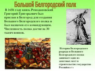 В 1656 году князь Ромодановский Григорий Григорьевич был прислан в Белгород для