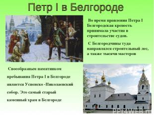 Во время правления Петра I Белгородская крепость принимала участия в строительст