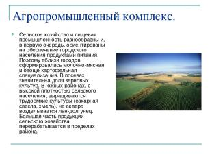 Агропромышленный комплекс. Сельское хозяйство и пищевая промышленность разнообра