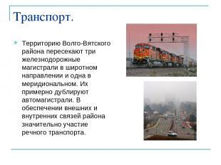 Транспорт. Территорию Волго-Вятского района пересекают три железнодорожные магис