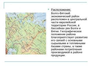 Расположение: Волго-Вятский экономический район расположен в центральной части е