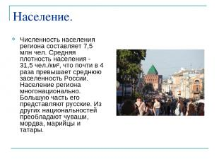 Население. Численность населения региона составляет 7,5 млн чел. Средняя плотнос
