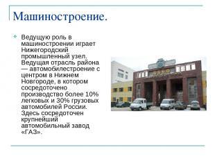 Машиностроение. Ведущую роль в машиностроении играет Нижегородский промышленный