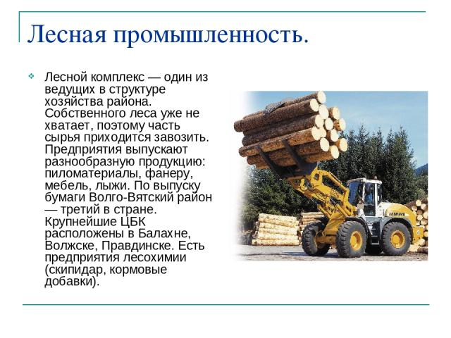 Лесная промышленность. Лесной комплекс — один из ведущих в структуре хозяйства района. Собственного леса уже не хватает, поэтому часть сырья приходится завозить. Предприятия выпускают разнообразную продукцию: пиломатериалы, фанеру, мебель, лыжи. По …