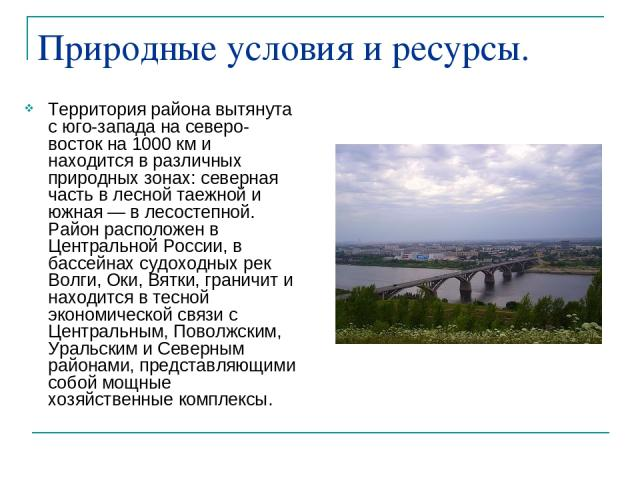 Природные условия и ресурсы. Территория района вытянута с юго-запада на северо-восток на 1000 км и находится в различных природных зонах: северная часть в лесной таежной и южная — в лесостепной. Район расположен в Центральной России, в бассейнах суд…