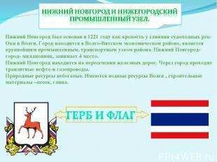 Нижний Новгород был основан в 1221 году как крепость у слияния судоходных рек- О