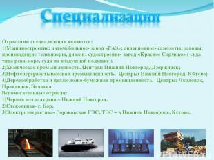 Отраслями специализации являются: Машиностроение: автомобильное- завод «ГАЗ»; ав