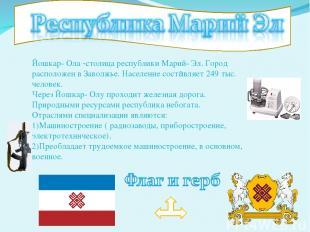 Йошкар- Ола -столица республики Марий- Эл. Город расположен в Заволжье. Населени