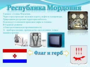 Саранск- столица Мордовии. Через город проходит железная дорога, нефте-и газопро