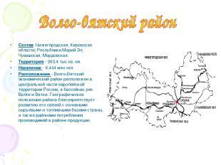 Состав: Нижегородская, Кировская области; Республики Марий Эл, Чувашская, Мордов