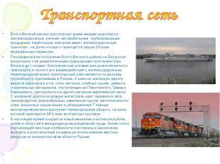 Волго-Вятский регион располагает всеми видами транспорта -- железнодорожным, реч