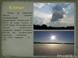 Климат на территории области – умеренно континентальный со среднегодовой темпера