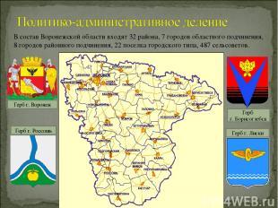 В состав Воронежской области входят 32 района, 7 городов областного подчинения,