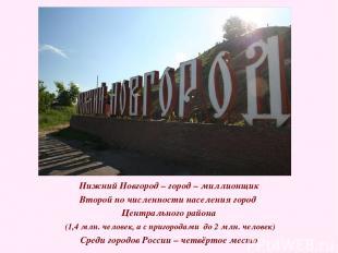 Нижний Новгород – город – миллионщик Второй по численности населения город Центр