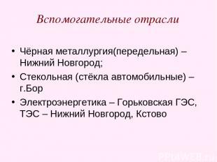 Вспомогательные отрасли Чёрная металлургия(передельная) – Нижний Новгород; Стеко