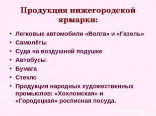 Продукция нижегородской ярмарки: Легковые автомобили «Волга» и «Газель» Самолёты