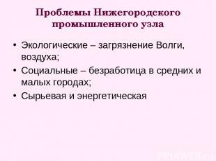 Проблемы Нижегородского промышленного узла Экологические – загрязнение Волги, во